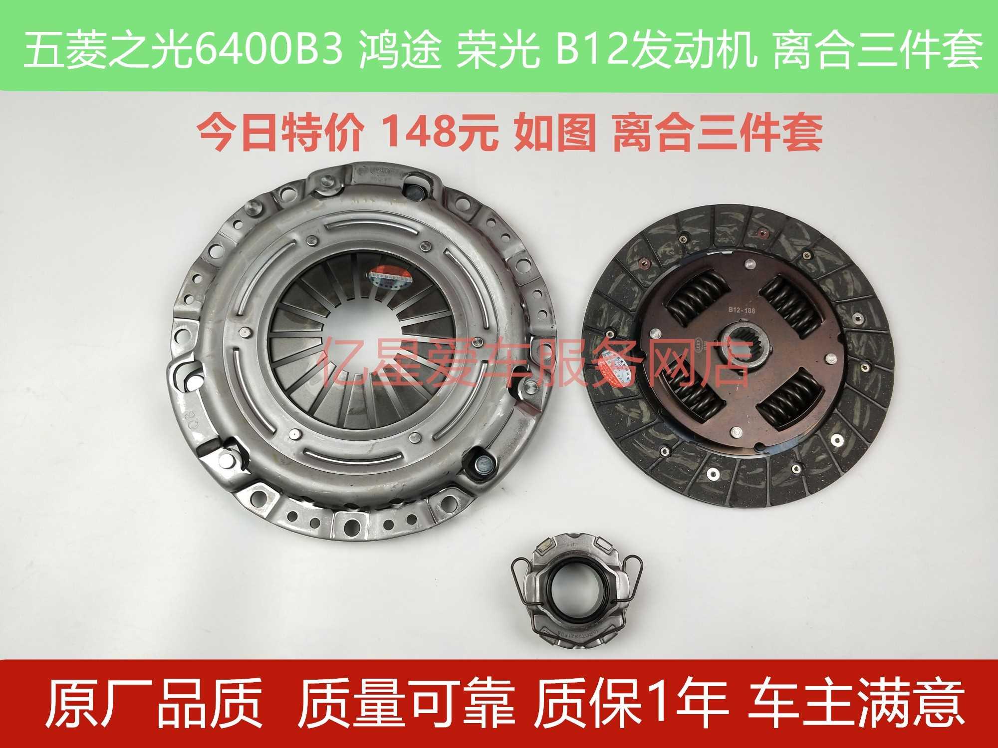 适用于五菱荣光鸿途离合器片6407B6390QF离合器压盘三件分离轴承