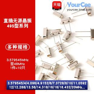 石英晶振直插两脚HC-49S 4 8M 11.0592M 12M 16M 25MHz无源晶振