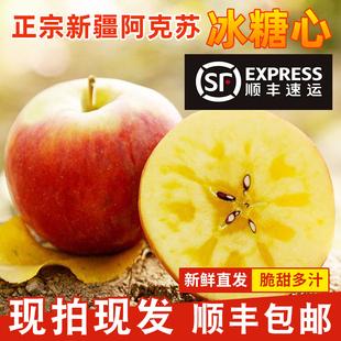 现发新疆阿克苏冰糖心5斤新鲜原生态丑苹果纯甜水果批发 包邮 顺丰