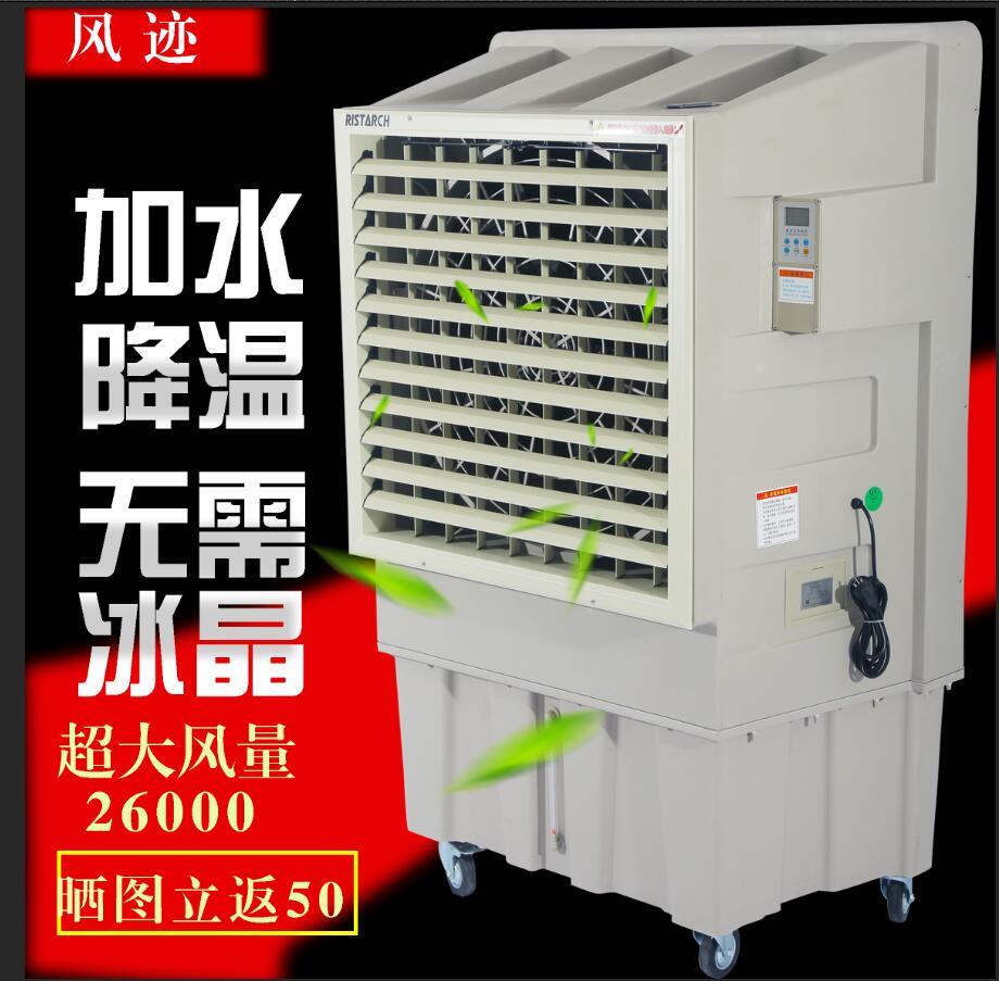 10月09日最新优惠风迹工业冷风机水冷工厂车间冷风扇