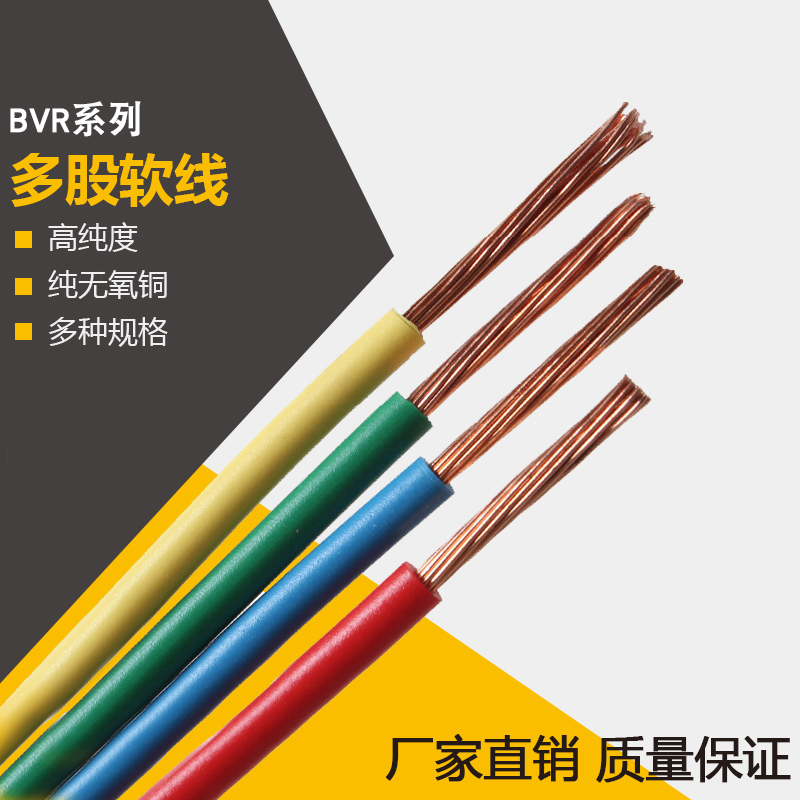 Deshengxiang brand BVR copper core flame retardant wire and cable 1.5/2.5/4 square meter national standard product order note color