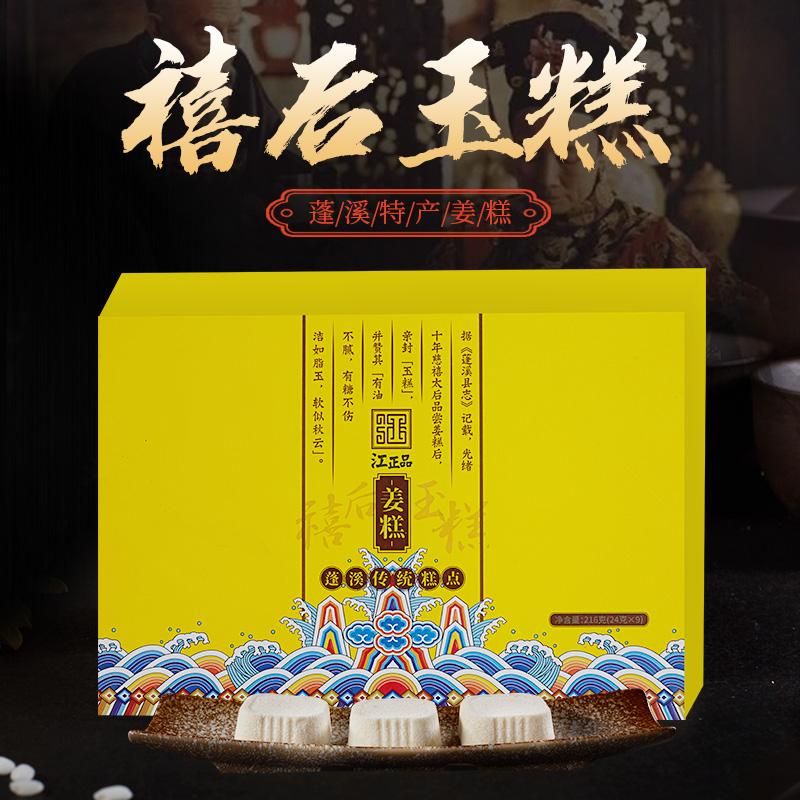 江正品蓬溪姜糕传统老式糕点软糯手工茶点糕点家用零食小吃特产,可领取50元天猫优惠券