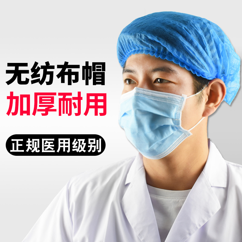 Medical disposable hat head cover mens and womens beauty salon household chef thickened breathable hair cap dust cap