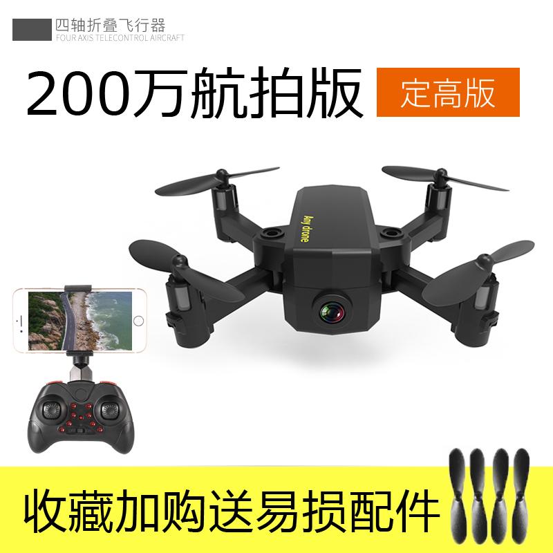 童男孩玩具飞行器折叠无人机小型航拍高清专业迷你遥控飞机儿
