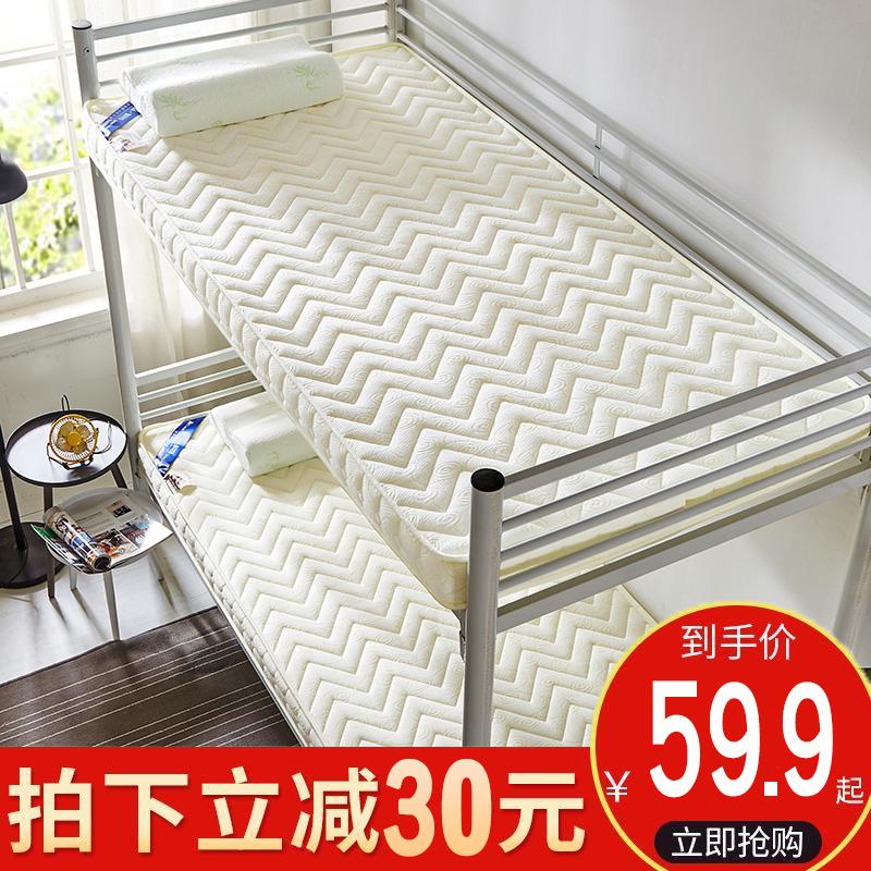 加厚床垫学生宿舍单人0.9m上下铺1.2米乳胶软垫海绵垫被1.5床褥子