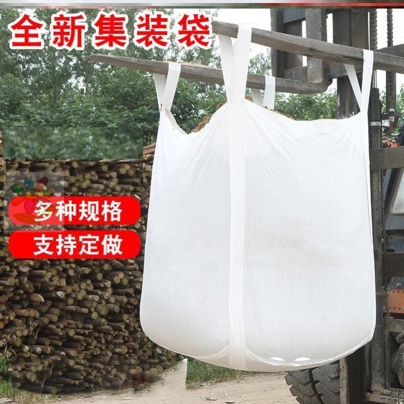 吊带大开口搬家袋全新托运吨包袋加厚2吨工预压包装袋大型布袋
