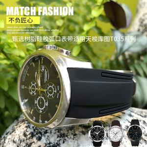 硅橡胶手表带适用帝舵迅骑天梭1853库图T035男款机械表西铁城24mm