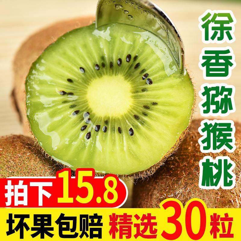 陕西徐香绿心猕猴桃奇异果 新鲜水果弥猴桃当季现摘包邮带箱5