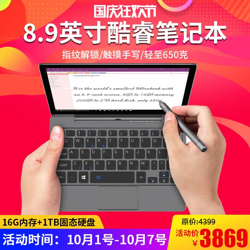 GPD P2 MAX全新超薄笔记本电脑2019年新款8.9英寸轻办公用 商务酷睿11月06日最新优惠