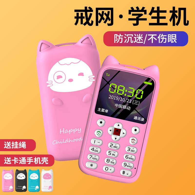 关爱心G2儿童手机 小学生手机只可以打电话迷你卡通可爱超薄非智能移动电信版男女初中生专用戒网瘾卡片手机