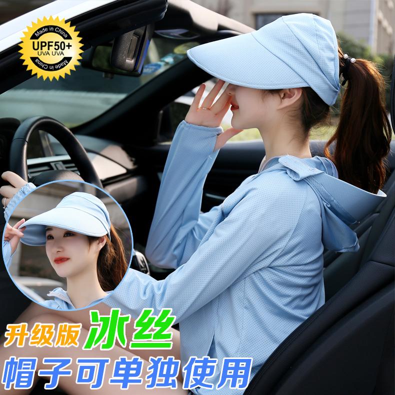 防晒衣女夏季薄款防紫外线透气2021新款冰丝带帽子连帽檐外套服衫