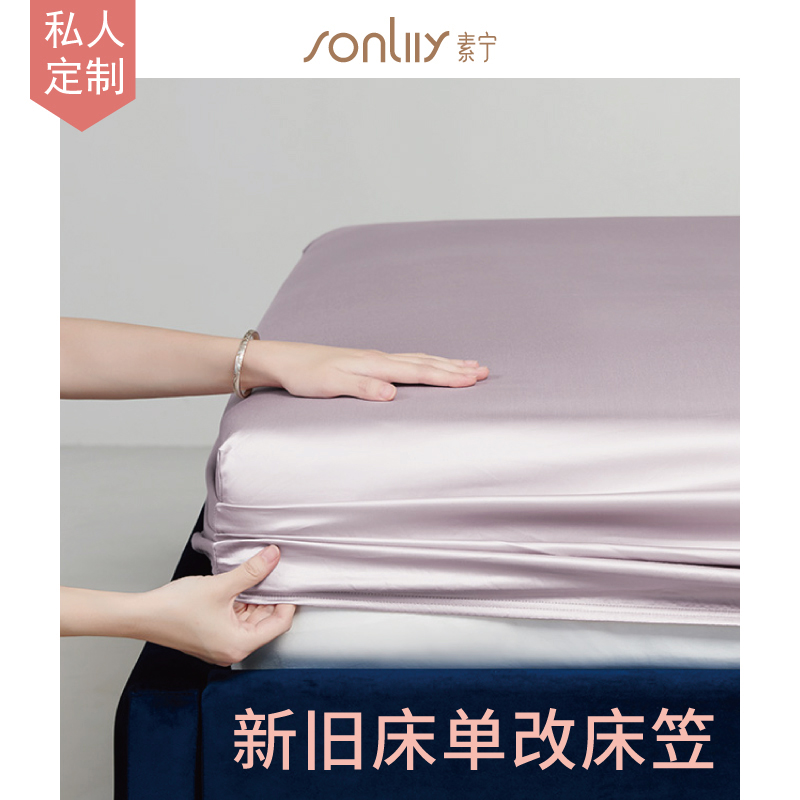 Old sheet changed into fitted sheet custom made tatami pure cotton 30 high thickness fitted sheet processing service customized
