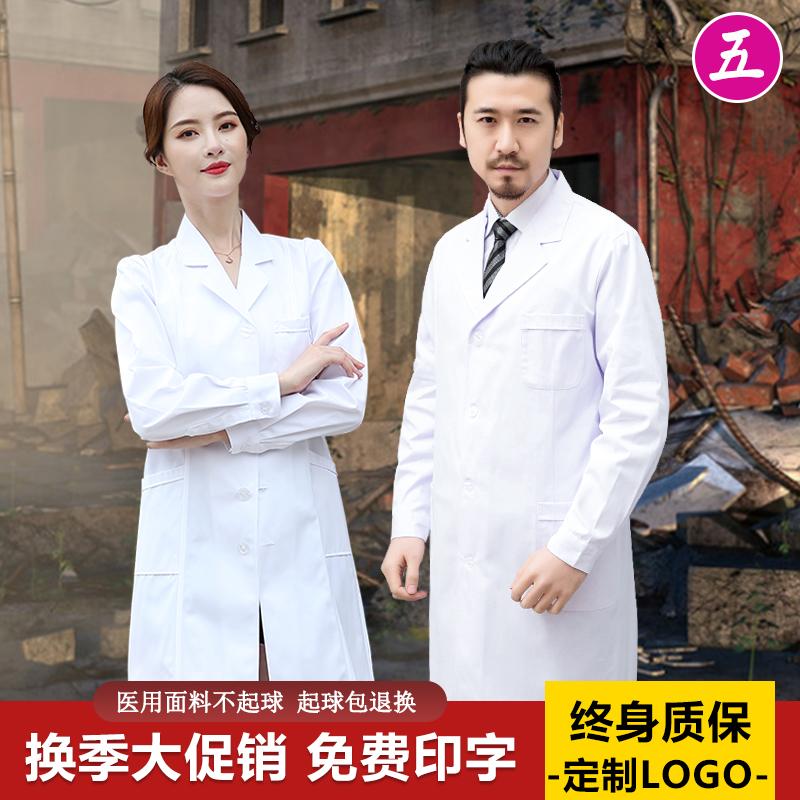 白大褂长袖医生女医师护士制服夏季短袖大衣实验大学生化学工作服