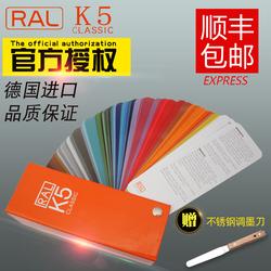 德国进口正品RAL劳尔色卡K5油漆涂料颜料金属建材国际标准高光半光泽样板卡包装色谱配色调色彩搭配色值卡