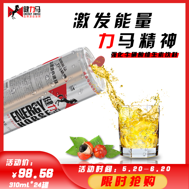 Jianli maguana plant health sports drink 310ML * 24 cans full container of vitamin sports energy type