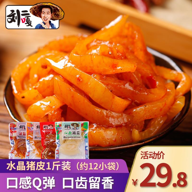 刘二嘎 水晶猪皮500g散装小袋卤味泡椒熟食重庆小吃休闲零食