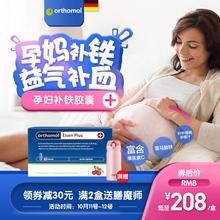 素孕婦專用Orthomol孕期哺乳期補鐵片劑補血膠囊60天保稅 德國鐵元