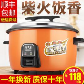 厨之慧 电饭锅大容量10升15-20-30-40人食堂酒店商用老式大电饭煲图片
