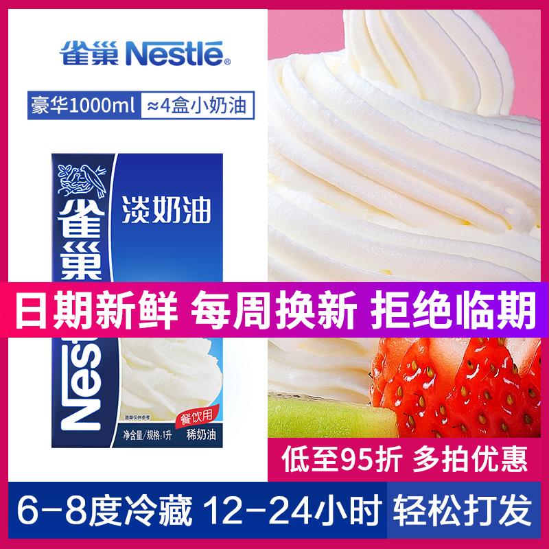 Коллекции на тему Nestle Артикул 607683707180