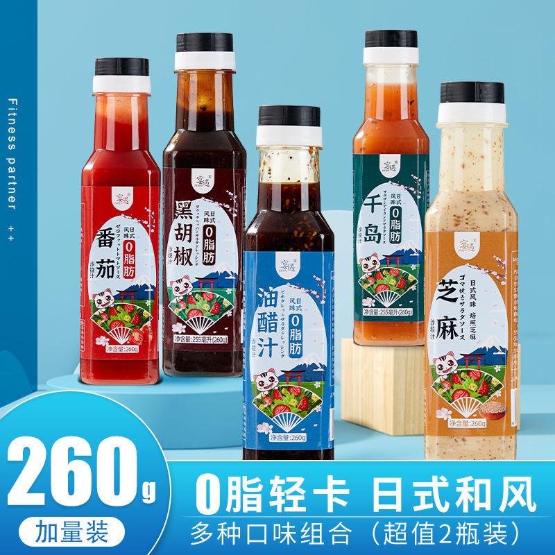 零脂低卡油醋汁日式燃脂减肥健康厨房沙拉酱家用美味做菜食品健身