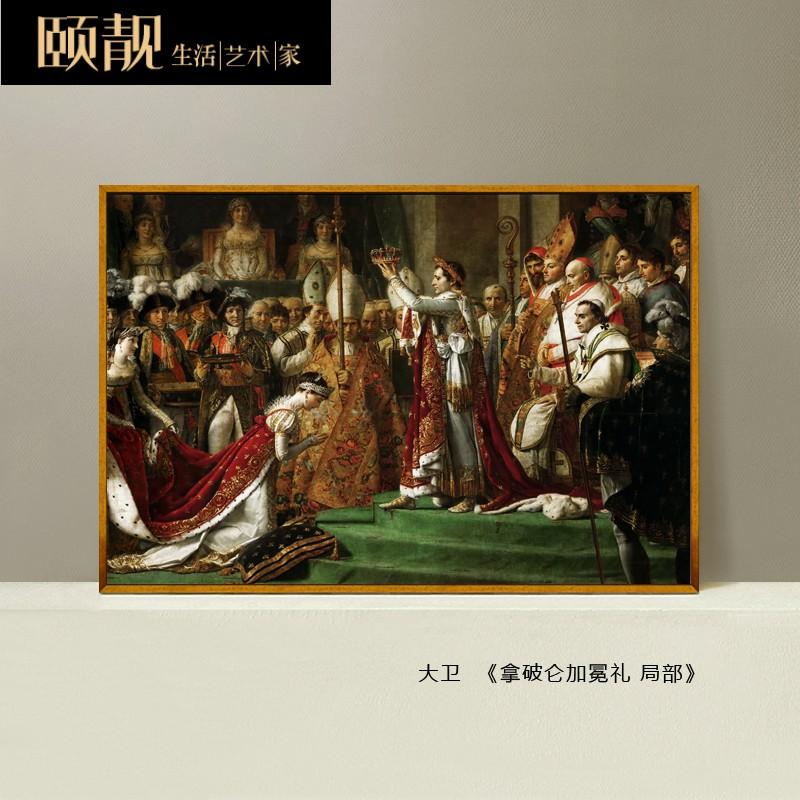 世界名画拿破仑加冕礼油画客厅挂画