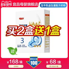 宜品益臻婴儿奶粉3段盒装新生儿益生菌配方牛奶粉盒装400g