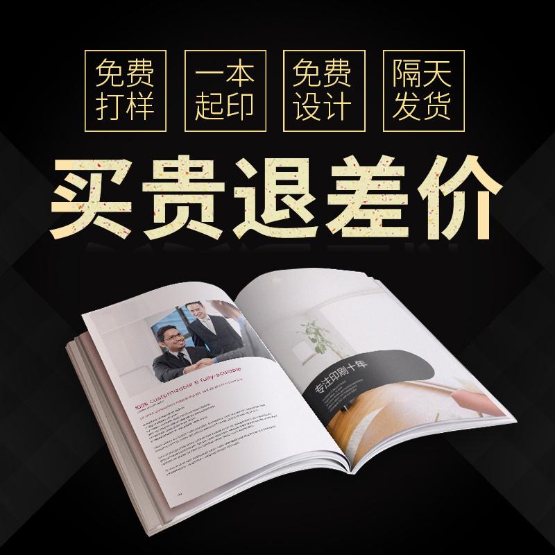 固原市企业画册印刷高档宣传册印制公司手册定制广告图册制作免费设计彩页宣传单打印海报说明书三折页精装
