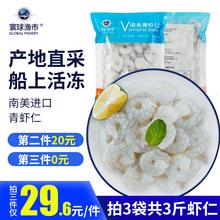 【拍三件】寰球渔市新鲜冻虾仁1500g