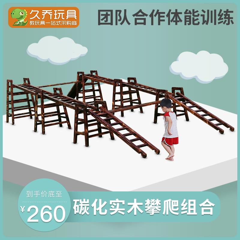 幼儿园儿童碳化木质攀爬架攀岩感统训练器材家用户外实木组合爬梯