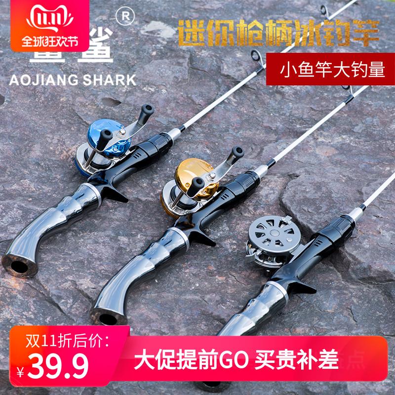 鳌鲨渔具冰钓竿飞钓轮前打轮枪柄鱼竿冰钓轮渔轮超轻超硬鱼竿手杆