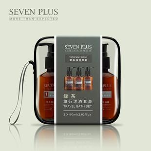 SEVEN PLUS绿茶洗发水护发素小样旅行装洗护套装三件小瓶出差便携