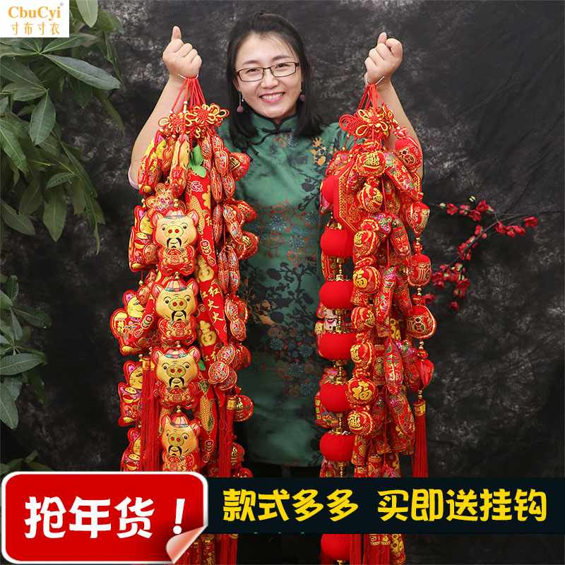 新年装饰用品春节挂饰室内客厅布置鞭炮福袋花生大红辣椒串鱼挂件