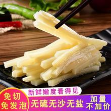 【2斤装】新鲜农家笋丝笋片500g*2