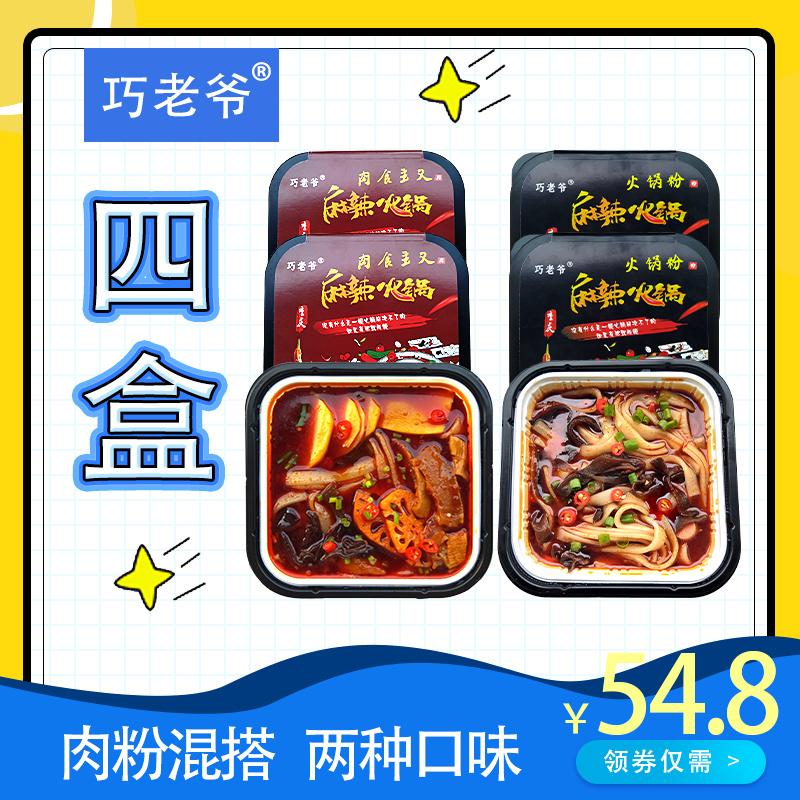 我的真朋友同款自热自助嗨吃锅速食懒人小火锅一箱学生自燃小火锅(用1.2元券)