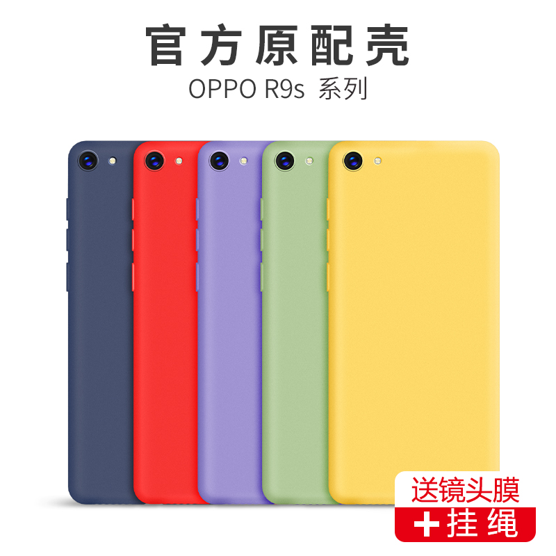 Oppor9s mobile phone case oppor9 men and women plus liquid silica gel oppor original soft shell opopr9m full package oppr9 fall proof 0ppor opr9sk / St / TM / splus9s tide ins