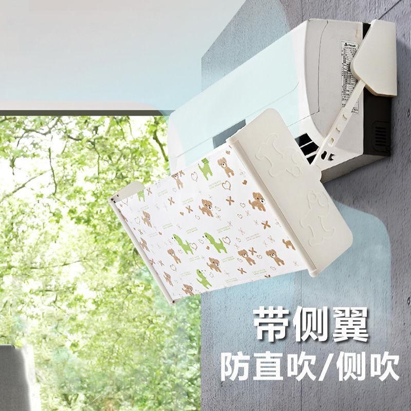 空调挡风板壁挂式美的格力热销0件假一赔三