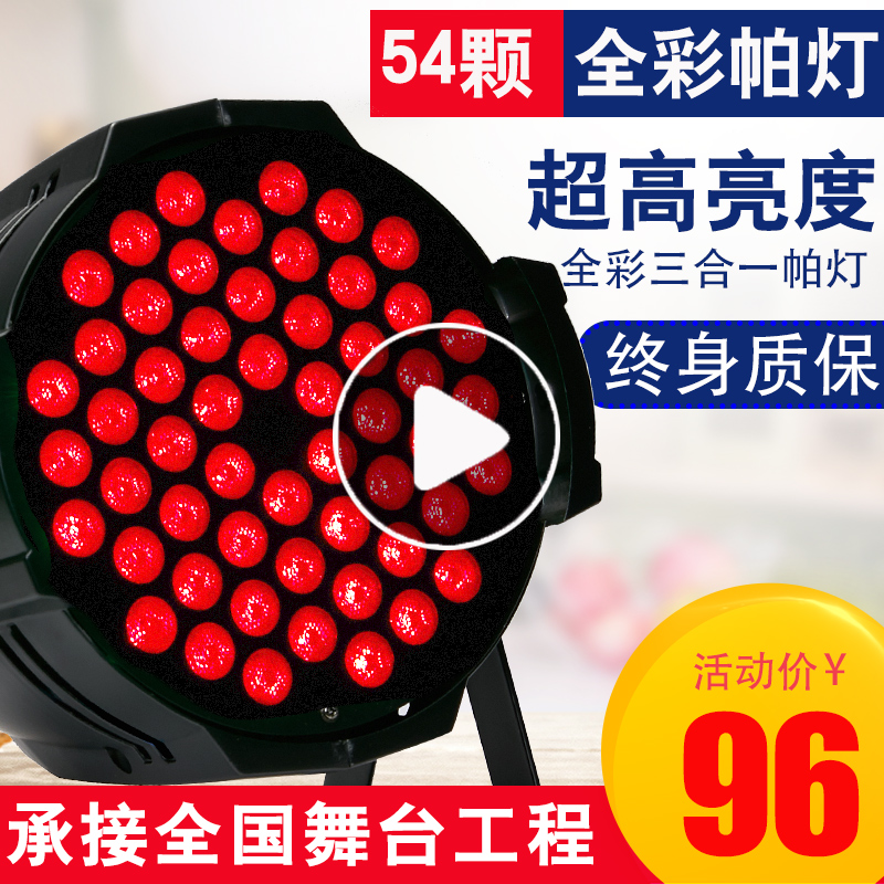Stage lighting LED PA lamp 54 pieces of 3W full color three in one par bar flashing wedding face light performance colorful lights