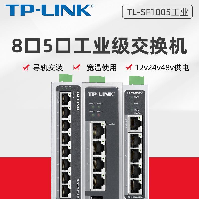 TP-LINK工业交换机TL-SF1005工业级5口8口百兆千兆导轨式交换机5FE宽室外高温低温工作 壁挂安装集线器tplink