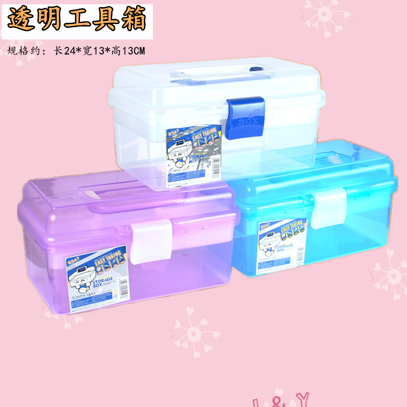 透明工具箱文具整理盒 美术颜料画笔铅笔储物收纳箱 按摩沐足箱子