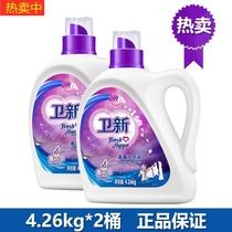 卫新洗衣液常规包薰衣草露瓶装家庭装正品特价包邮4.26kg*4洗衣液