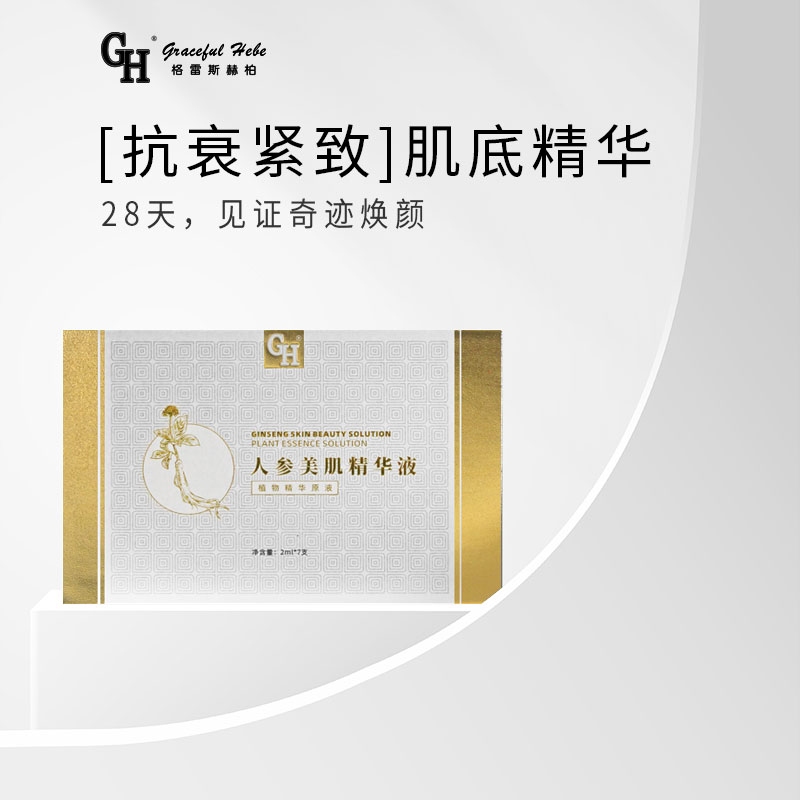GH ginseng beauty essence essence facial essence compact anti oxidant repair 7 *2ml=14ml