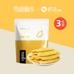 【虾选】芒果干88g*3包办公室休闲食品零食水果干蜜饯果脯特产