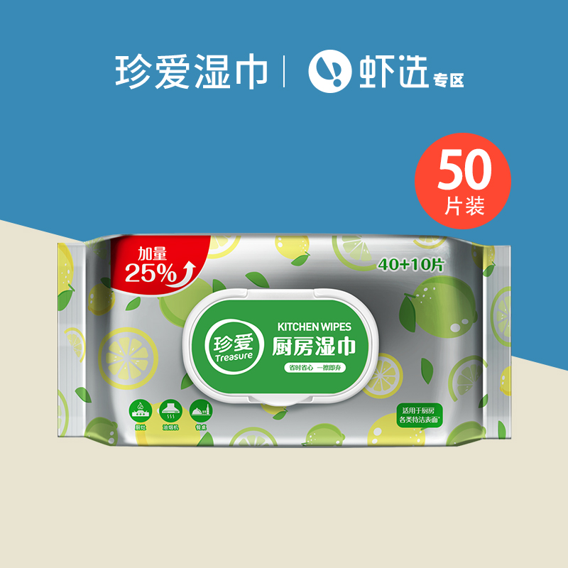 Kitchen wipes cleaning and degreasing kitchen wipes cleaning and degreasing household kitchen wipes 50 pieces