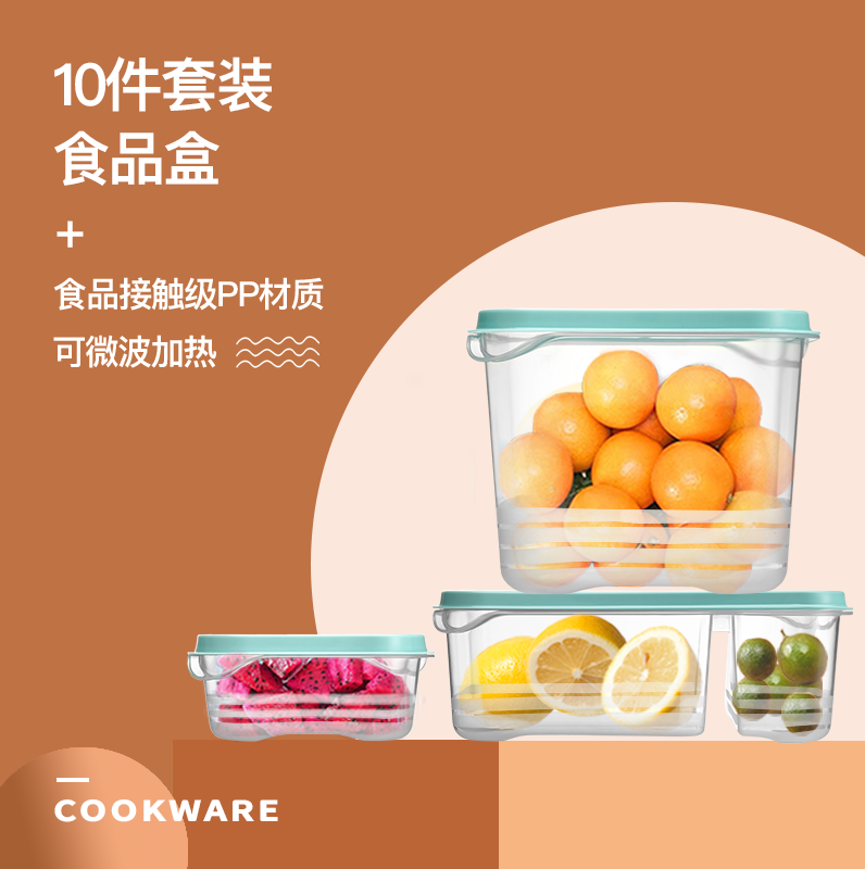 虾选保鲜盒十件套组合微波炉冷藏可用家庭装便当盒
