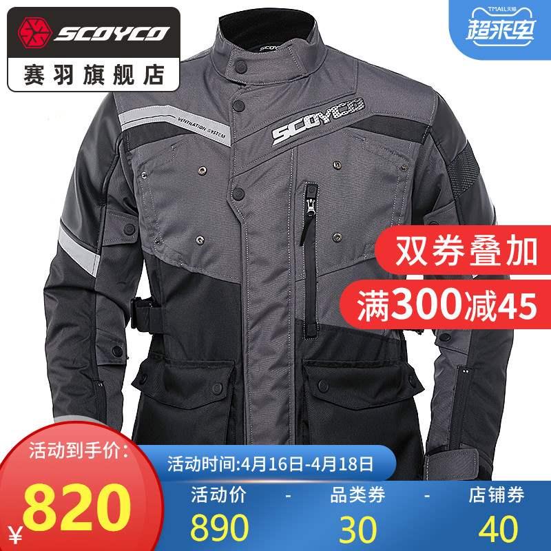 高档赛羽摩托车骑行服机车赛车服防寒保暖防水冬季骑士服夹克装备