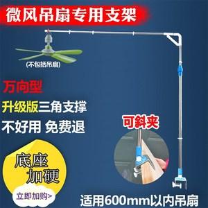 微风小吊扇床上支架万向k型加粗不锈钢挂吊扇家用固定支架吊杆架