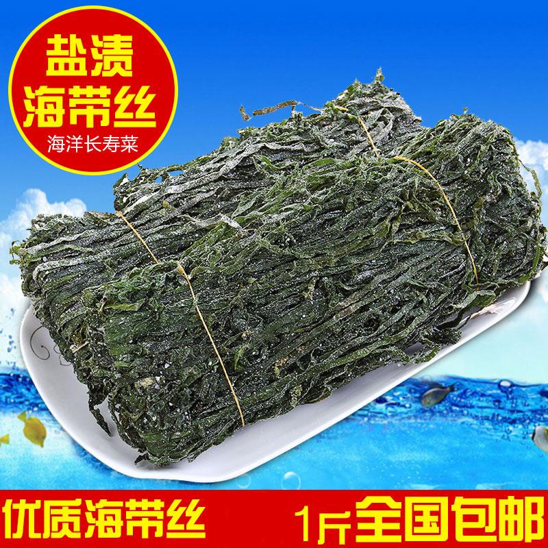 盐渍海带丝干货500g装新鲜野生昆布丝下饭菜凉拌清炒做汤农家自制