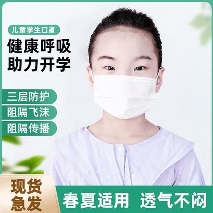 芍春现货一次性儿童款口罩三层防护含熔喷层成人学生开学保护口鼻