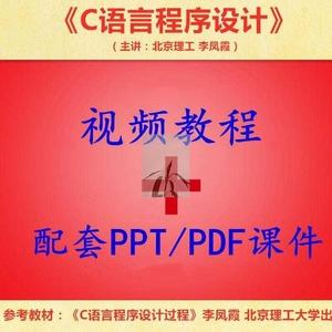 北京理工 李凤霞 C语言程序设计 PPT教学课件 视频教程讲解 资料