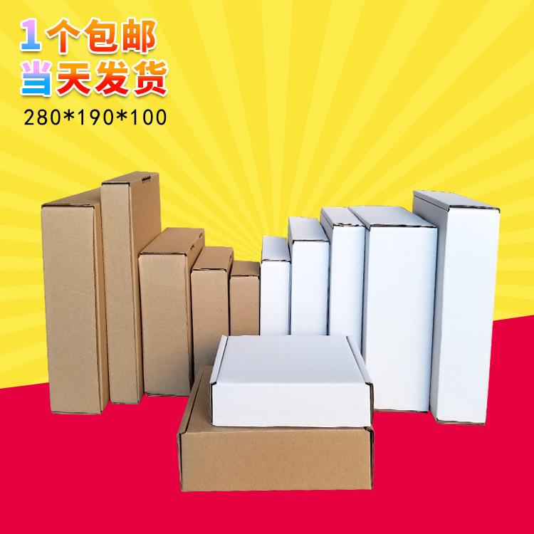 满5元可用1元优惠券280*190*100mm飞机盒 纸箱纸盒子牛皮纸盒包装盒打包盒定制方形盒